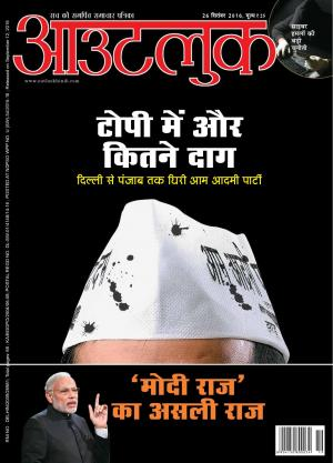 Outlook Hindi, 26 September 2016