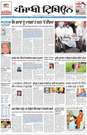 PT_10_September_2016_Delhi - Read on ipad, iphone, smart phone and tablets.