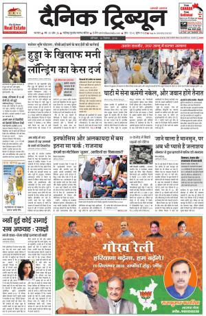 DT_10_September_2016_Karnal - Read on ipad, iphone, smart phone and tablets.