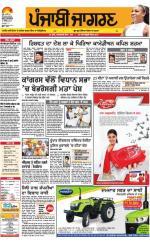 Sangrur\Barnala : Punjabi jagran News : 10th September 2016 - Read on ipad, iphone, smart phone and tablets.