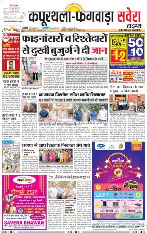 Kapurthala - Read on ipad, iphone, smart phone and tablets.