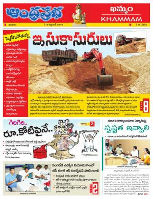 10-09-16 Khammam - Read on ipad, iphone, smart phone and tablets.
