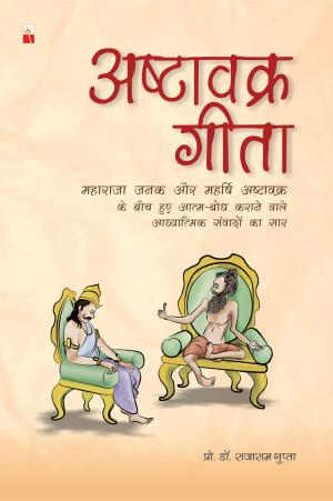 Astavak Geeta - Read on ipad, iphone, smart phone and tablets