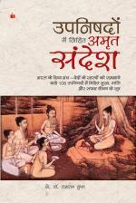 Upnishdo Mei Nihit Amrit Sandesh