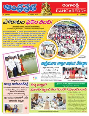 10-09-16 Rangareddy - Read on ipad, iphone, smart phone and tablets.