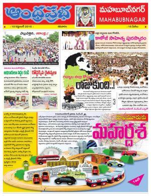 10-09-16 Mahabubnagar - Read on ipad, iphone, smart phone and tablets.