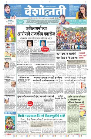 10th Sep Dhule - Read on ipad, iphone, smart phone and tablets.