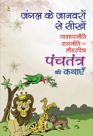 Panchtantra Ki Kathae - Read on ipad, iphone, smart phone and tablets