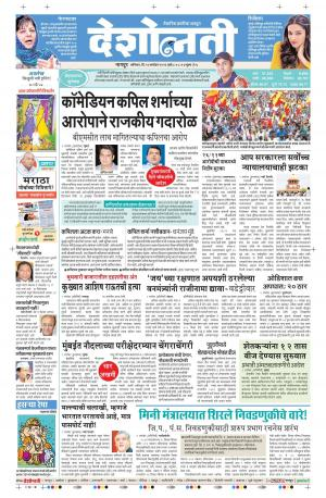 10th Sep Nagpur - Read on ipad, iphone, smart phone and tablets.