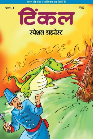 TINKLE HINDI SPECIAL DIGEST NO. 1 - Read on ipad, iphone, smart phone and tablets.