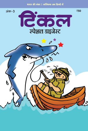 TINKLE HINDI SPECIAL DIGEST NO. 3 - Read on ipad, iphone, smart phone and tablets.