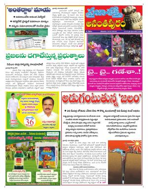 Ananathapur - Read on ipad, iphone, smart phone and tablets.