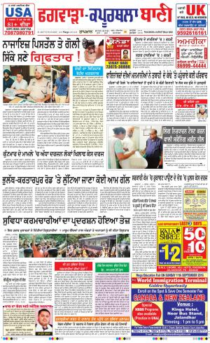 Kapurthala- Phagwara Bani - Read on ipad, iphone, smart phone and tablets.