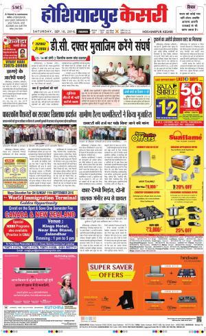 Hoshiarpur Kesari - Read on ipad, iphone, smart phone and tablets.