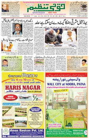 10 September 2016 Patna - Read on ipad, iphone, smart phone and tablets.