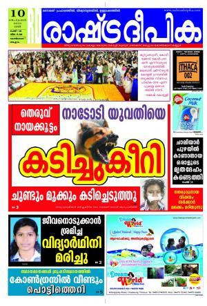 Rashtradeepika Kozhikode 10-09-2016 - Read on ipad, iphone, smart phone and tablets.