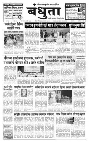 Daily Bandhuta (दैनिक - बंधुता) - संपादक: अमरसिंह श्रीरंग देशमुख - September 05, 2016