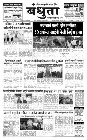 Daily Bandhuta (दैनिक - बंधुता) - संपादक: अमरसिंह श्रीरंग देशमुख - September 11, 2016