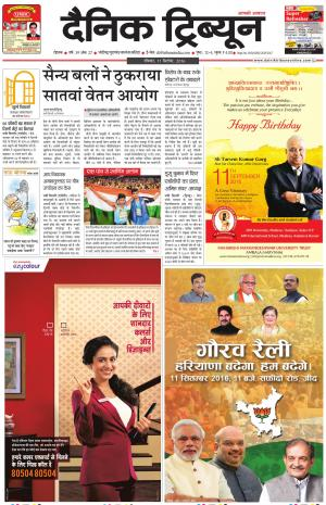 DT_11_September_2016_Rohtak - Read on ipad, iphone, smart phone and tablets.