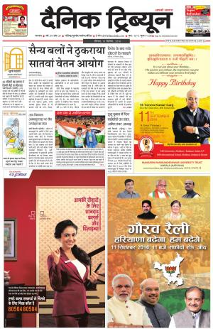 DT_11_September_2016_Karnal - Read on ipad, iphone, smart phone and tablets.