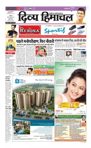 Divya Himachal Dharamsala - Read on ipad, iphone, smart phone and tablets.
