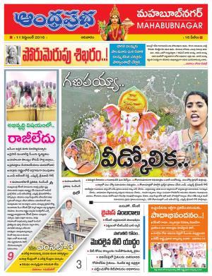 11-9-16 Mahabubnagar - Read on ipad, iphone, smart phone and tablets.