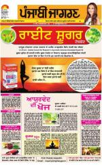 Jagraon : Punjabi jagran News : 11th September 2016 - Read on ipad, iphone, smart phone and tablets.