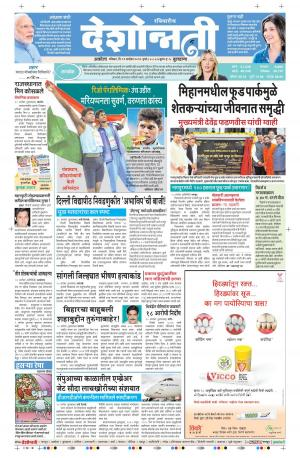 11th Sep Buldhana - Read on ipad, iphone, smart phone and tablets.
