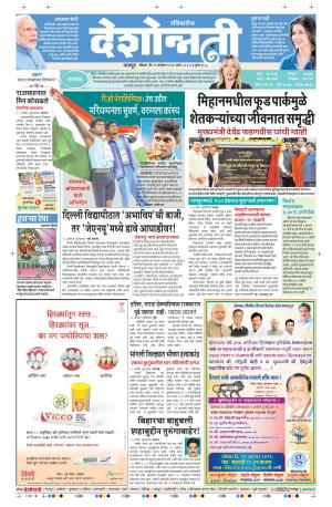 11th Sep Nagpur - Read on ipad, iphone, smart phone and tablets.