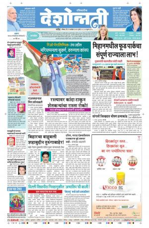 11th Sep Nanded - Read on ipad, iphone, smart phone and tablets.