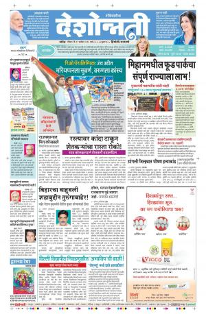 11th Sep Hingoli - Read on ipad, iphone, smart phone and tablets.
