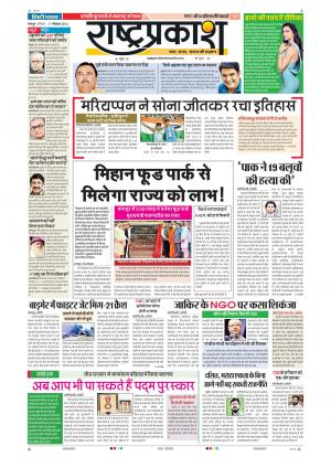 11th Sep Rashtraprakash - Read on ipad, iphone, smart phone and tablets.
