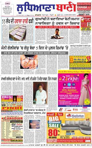 Ludhiana Bani - Read on ipad, iphone, smart phone and tablets.