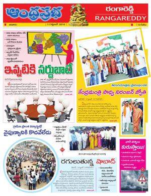 11-9-16 Rangareddy - Read on ipad, iphone, smart phone and tablets.