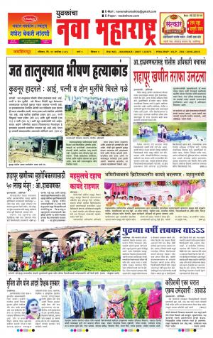 Yuvakancha Nava Maharashtra (दैनिक - नवा महाराष्ट्र) - संपादक: अशोक कोळेकर - September 11, 2016