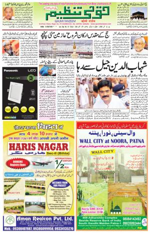 11 September 2016 Patna - Read on ipad, iphone, smart phone and tablets.