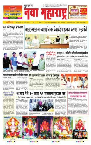Yuvakancha Nava Maharashtra (दैनिक - नवा महाराष्ट्र) - संपादक: अशोक कोळेकर - September 10, 2016