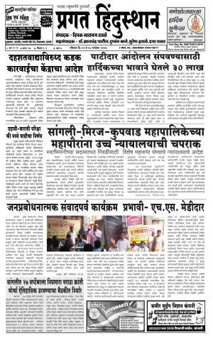 Weekly Pragat Hindustan (साप्ताहिक प्रगत हिंदुस्तान) - संपादक: दीपक नारायण ढवळे - September 11, 2016