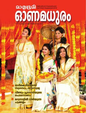 Onam Gulf Supplement - Read on ipad, iphone, smart phone and tablets.