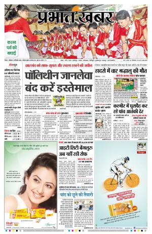 Deoghar City - Read on ipad, iphone, smart phone and tablets.