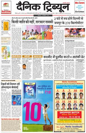 DT_12_September_2016_Rohtak - Read on ipad, iphone, smart phone and tablets.