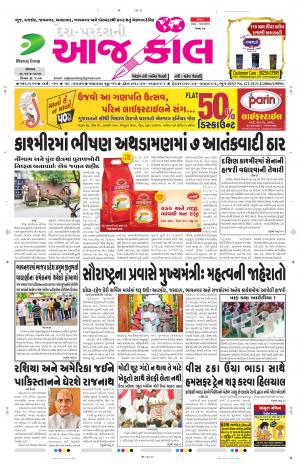 bhuj - Read on ipad, iphone, smart phone and tablets.