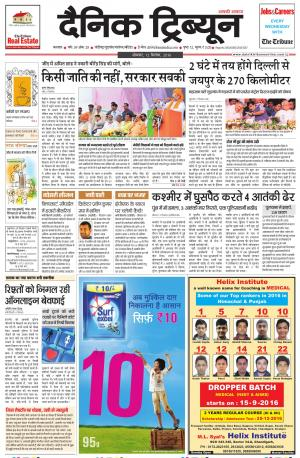 DT_12_September_2016_Karnal - Read on ipad, iphone, smart phone and tablets.