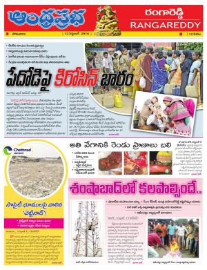 12-09-16 Rangareddy - Read on ipad, iphone, smart phone and tablets.