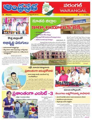 12-09-16 Warangal - Read on ipad, iphone, smart phone and tablets.