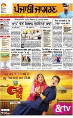 Doaba  : Punjabi jagran News : 12th September   2016 - Read on ipad, iphone, smart phone and tablets.