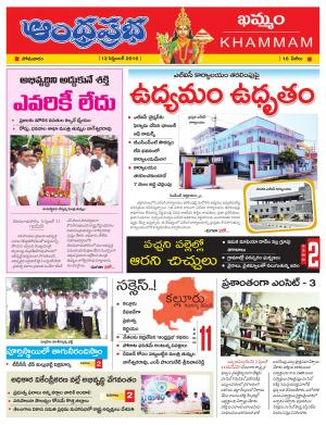 12-09-16 Khammam - Read on ipad, iphone, smart phone and tablets.
