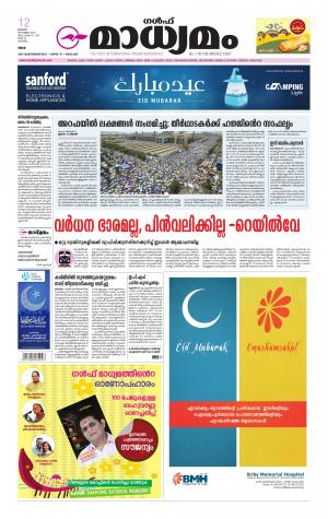 oman - Read on ipad, iphone, smart phone and tablets.