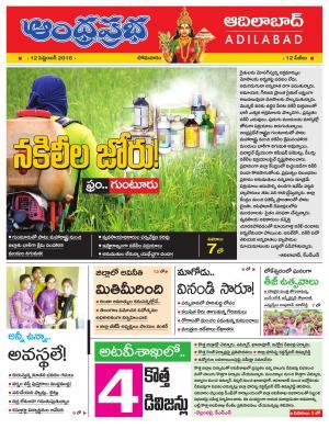 12-09-16 Adilabad - Read on ipad, iphone, smart phone and tablets.