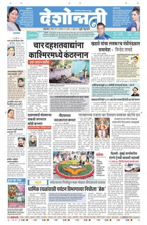 12th Sep Dhule - Read on ipad, iphone, smart phone and tablets.